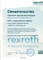 Свидетельство торгового партнера Bosch Rexroth Group